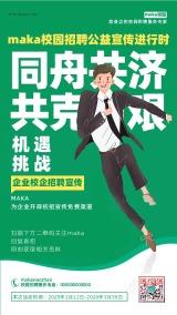 招聘简洁大方互联网各行业校招宣传海报