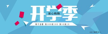 开学季简约大气互联网各行业宣传促销电商banner