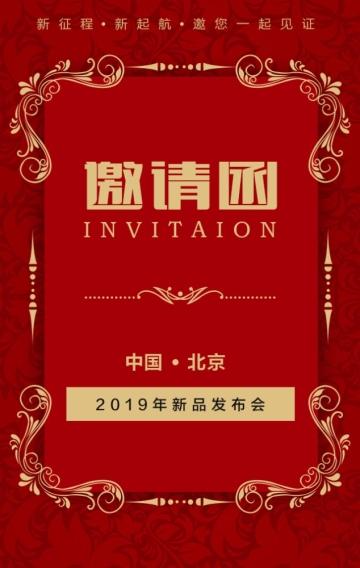 企业产品推广嘉宾邀请函红金色欧式扁平风H5