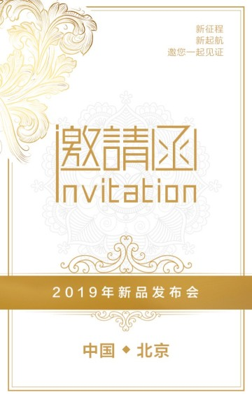 企业产品推广嘉宾邀请函白金色欧式扁平风H5