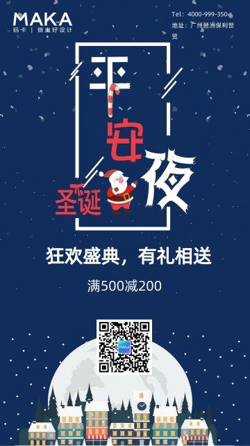 1912圣诞蓝色卡通风促销海报