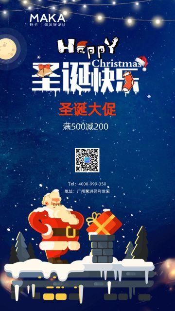 1912圣诞经典蓝色卡通风商家促销海报