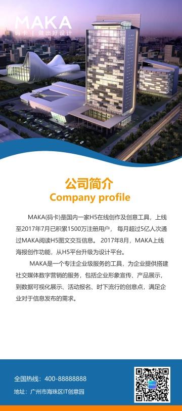 蓝色商务风企业宣传X展架模板