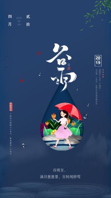 清明谷雨蓝色手绘海报