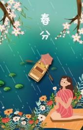 清新文艺手绘插画二十四节气春分日签文化普及宣传手机H5模版