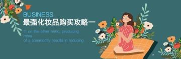 绿色文艺清新手绘插画极简扁平互联网宣传微博封面图