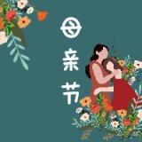 母亲节简约风节日活动推广宣传微信公众号封面小图