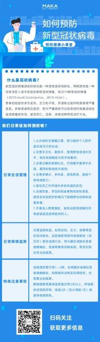 蓝色新型冠状病毒预防长页H5医疗健康