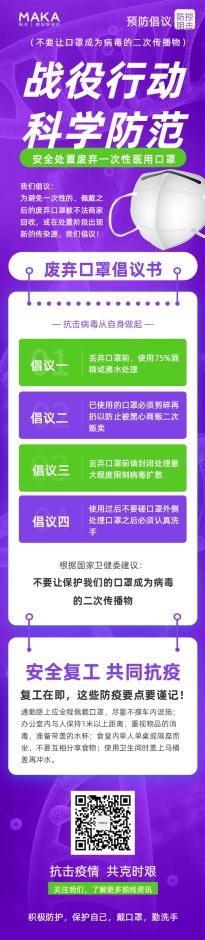 医疗预防新冠状肺炎倡议书长页H5