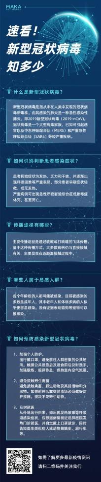 科技感新型冠状病毒医疗宣传长页H5