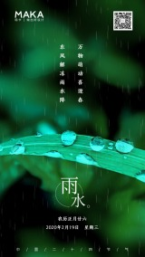 传统节气雨水日签祝福贺卡海报