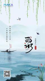 清新插画风格雨水节气日签祝福海报