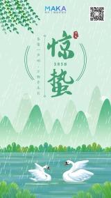 绿色清新二十四节气之惊蛰时节宣传海报