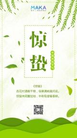 绿色清新二十四节气之惊蛰时节海报