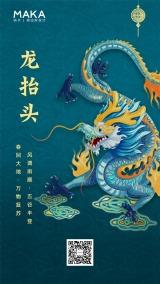 蓝色中国风二月二龙抬头节日贺卡海报