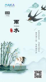 古风传统节气雨水日签祝福海报