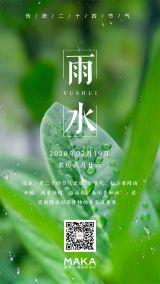 二十四节气之雨水日签祝福贺卡海报