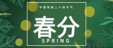 绿色简约二十四节气之春分时节海报