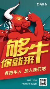 红色牛人企业岗位招聘宣传海报