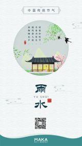 中国风二十四节气之雨水日签祝福海报