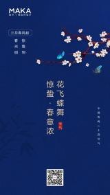 蓝色简约大气二十四节气之惊蛰时节海报