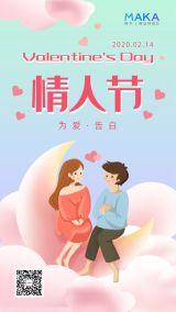 简约插画风格浪漫情人节为爱告白海报