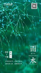 二十四节气之雨水传统节气日签贺卡海报