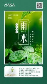 二十四节气之雨水时节日签祝福海报