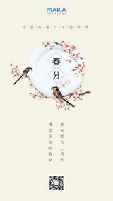 简约中国风二十四节气之春分时节海报