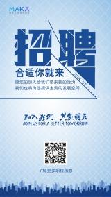 创意蓝色简约招聘信息企业招贤纳士宣传海报