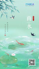 简约风传统文化雨水节气海报