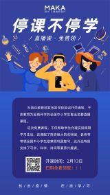 线上教学直播课蓝色扁平插画风海报