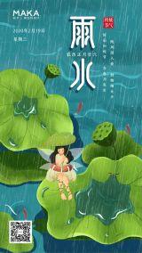 绿色插画清新风格雨水节气海报