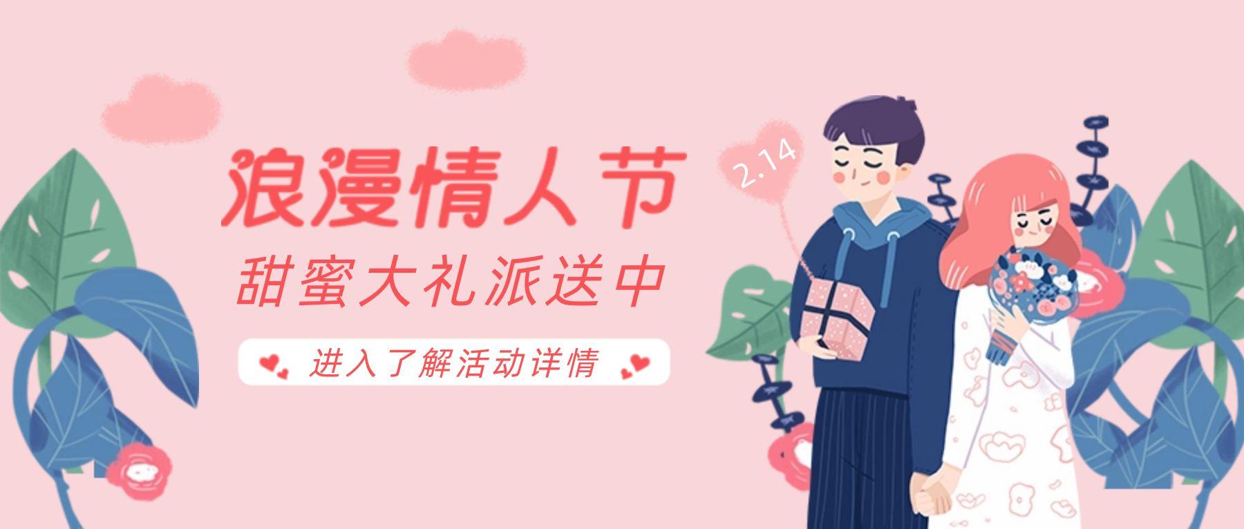 粉色浪漫插画情人节促销活动公众号首图