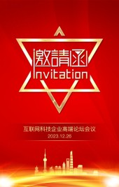 红金商务互联网科技企业峰会论坛会议邀请函企业宣传H5