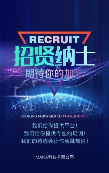 蓝色互联网商务科技人才招聘招募企业宣传H5