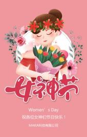 唯美清新文艺三八女神节祝福促销活动宣传H5