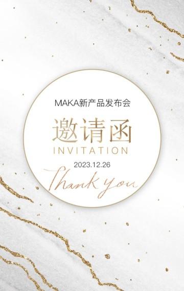 高端商务白金时尚唯美企业产品发布会峰会会议邀请函企业宣传H5