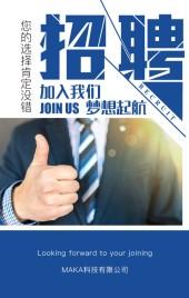 蓝色扁平简约互联网科技人才招聘社招企业宣传H5