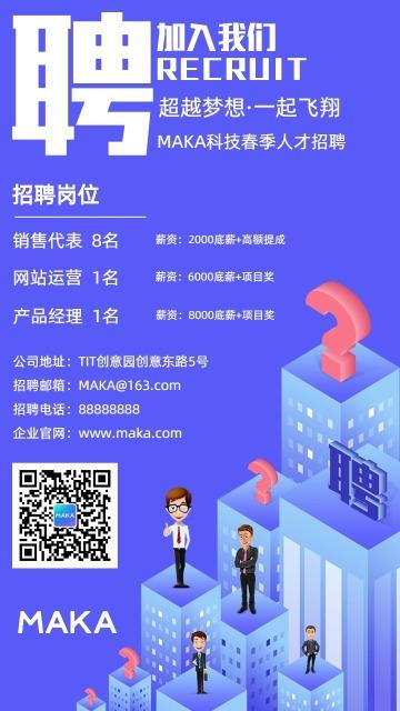 蓝色扁平互联网科技企业人才招聘宣传海报