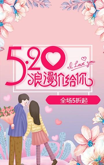 520粉色浪漫唯美店铺电商微商促销宣传H5