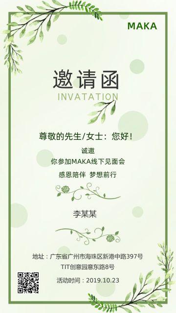 文艺清新邀请函绿色海报简约小清新活动邀请函请柬手机海报模版