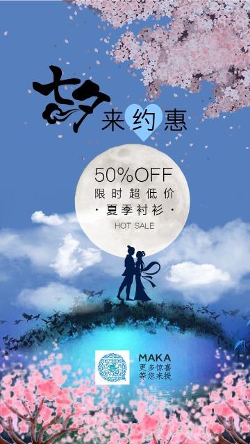 蓝色浪漫简约七夕浪漫打折促销宣传通用海报