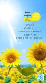 小清新日签早安你好祝福励志心情寄语企业宣传文化朋友圈手机壁纸海报
