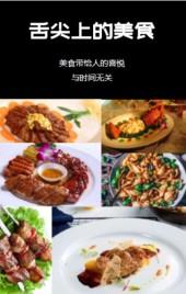 美食图集相册宣传H5