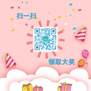 卡通创意节日庆祝周年庆典产品促销关注指引微信公众号二维码