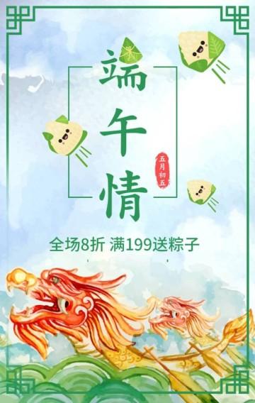 端午情中国风粽子龙舟5月初五H5模版