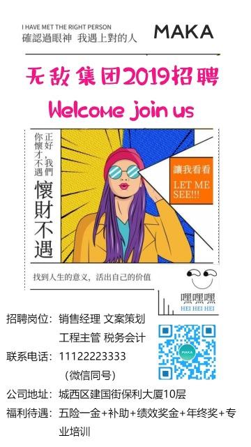 清新简约招聘风格手机海报