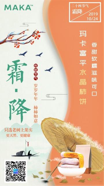 橙色中国风霜降节气食品借势海报