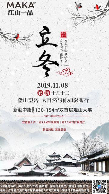 灰色中式古风立冬节气地产宣传海报